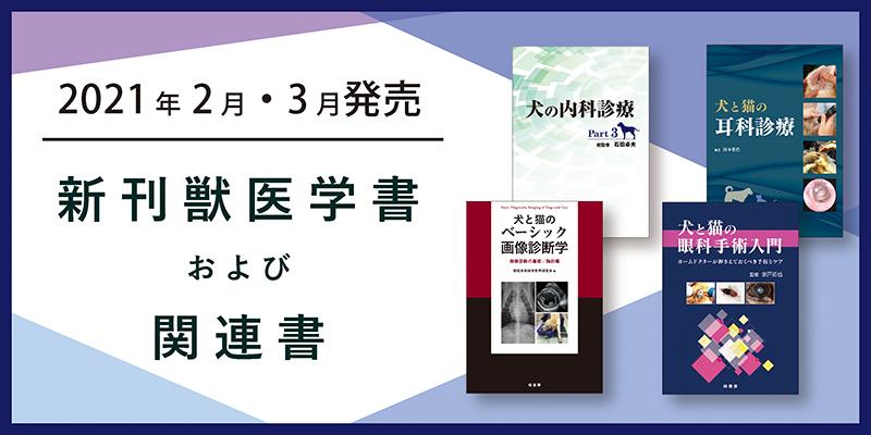 2021年2月・3月発売 新刊獣医学書特価販売キャンペーン