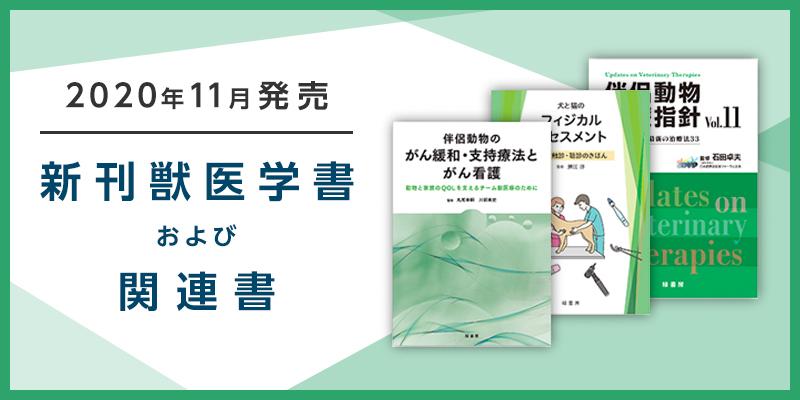 2020年11月発売 新刊獣医学書および関連書