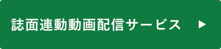誌面連動動画配信サービス