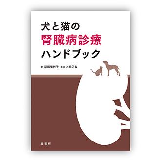 犬と猫の腎臓病診療ハンドブック