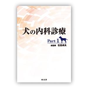 犬の内科診療Part1