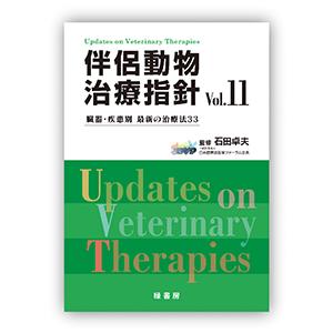 伴侶動物治療指針Vol.11
