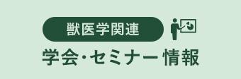 獣医学関連 学会・セミナー情報
