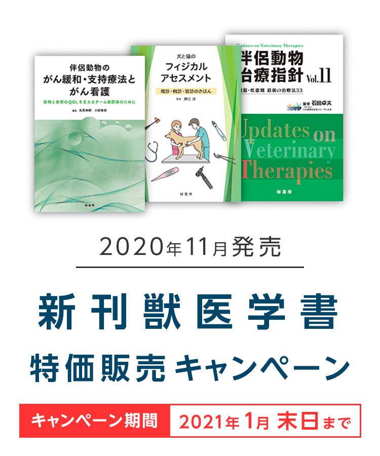 2020年11月発売 新刊獣医学書特価販売キャンペーン