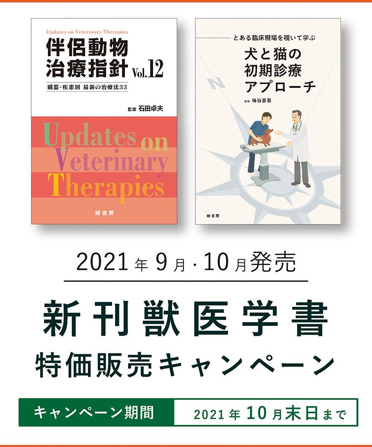 2021年9月発売 新刊獣医学書特価販売キャンペーン