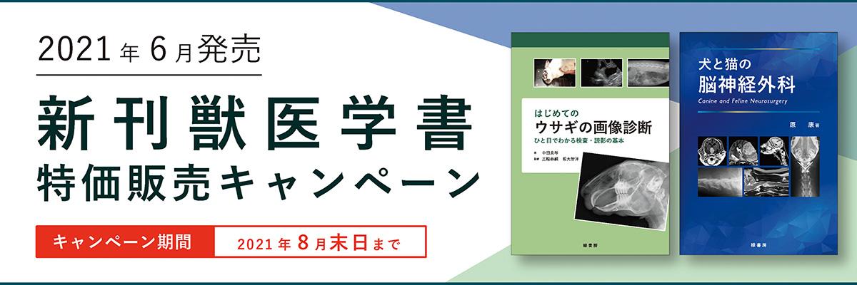 2021年6月発売 新刊獣医学書特価販売キャンペーン